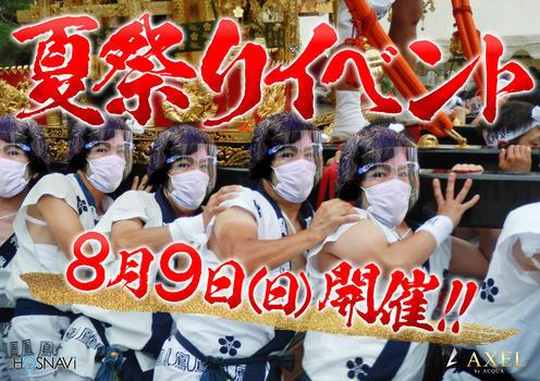 歌舞伎町AXELのイベント'「夏祭り」のポスターデザイン