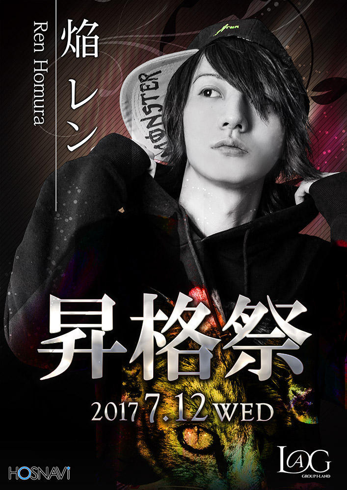 横浜LAG -Produced byI-LAND-のイベント「焔レン 昇格祭」のポスターデザイン