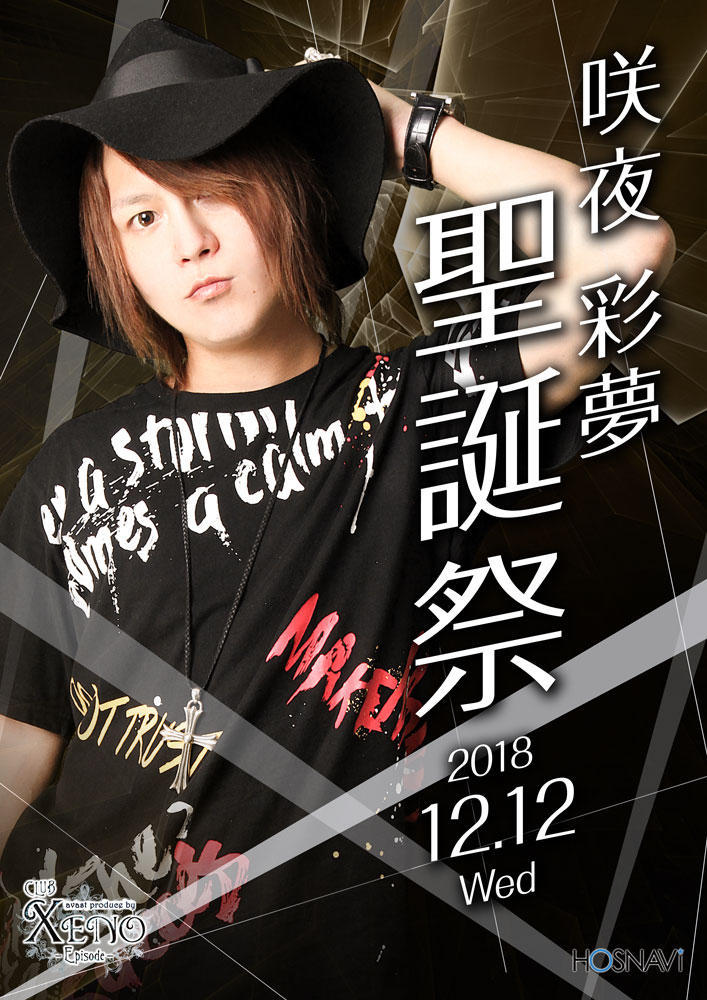 歌舞伎町RECOVER -Episode XENO-のイベント「咲夜彩夢バースデー」のポスターデザイン