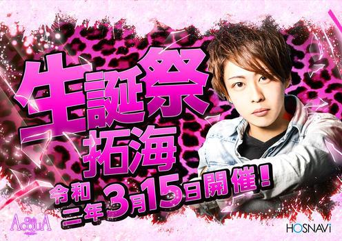 歌舞伎町ホストクラブDRIVEのイベント「拓海 生誕祭」のポスターデザイン