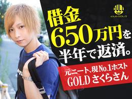 特集「借金650万円を半年で返済。元ニート、現No1ホストGOLDさくらさん」