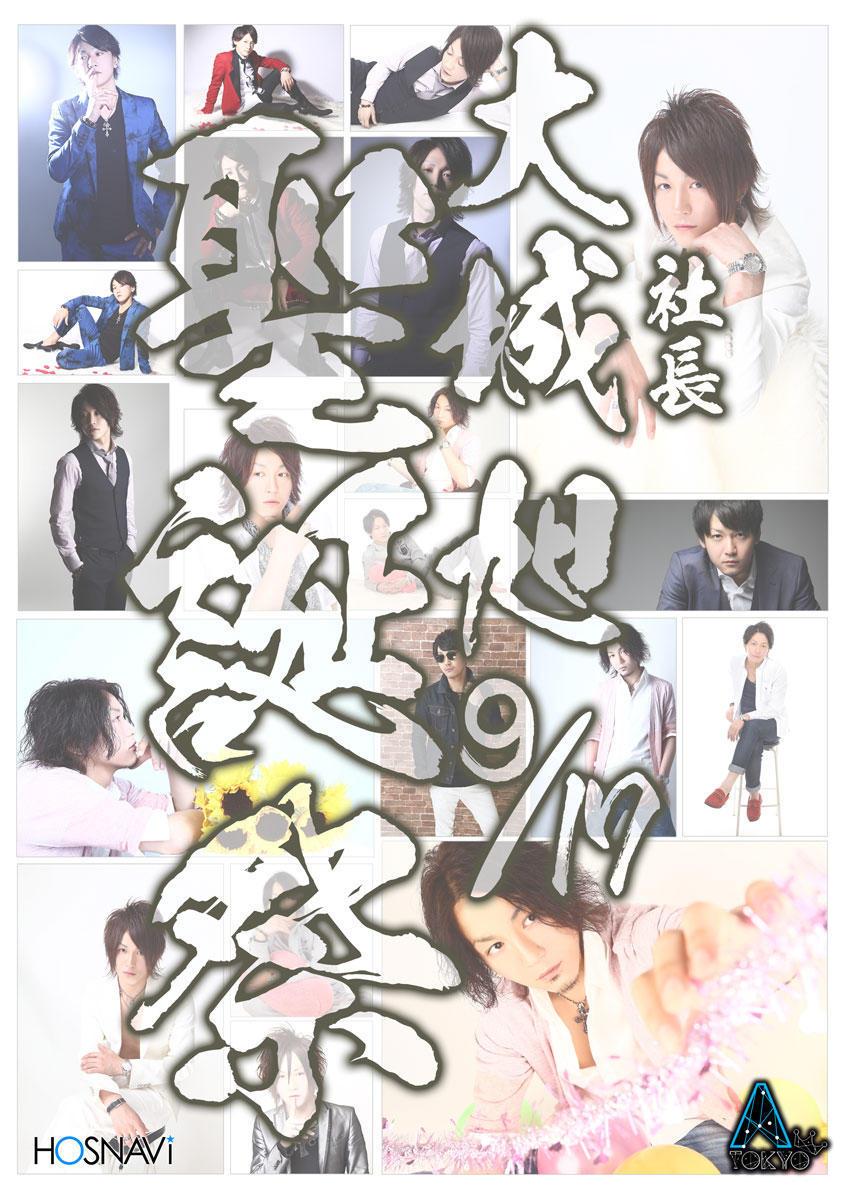 歌舞伎町A-TOKYO -3rd-のイベント「旭バースデー」のポスターデザイン