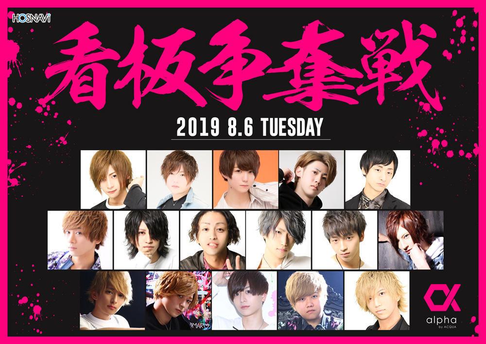 歌舞伎町alphaのイベント「看板争奪戦」のポスターデザイン