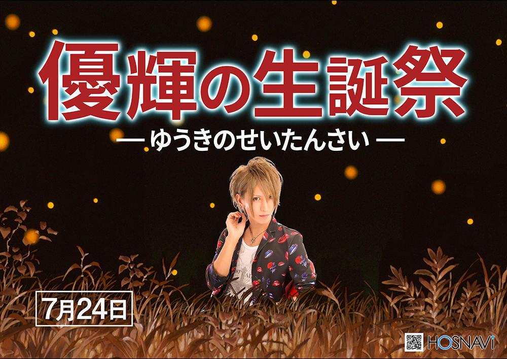 歌舞伎町Meltyのイベント「天沢優輝 生誕祭」のポスターデザイン