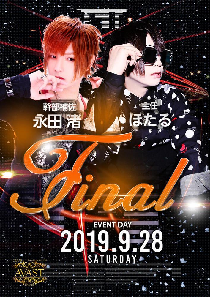 歌舞伎町AVASTのイベント「合同ファイナル」のポスターデザイン