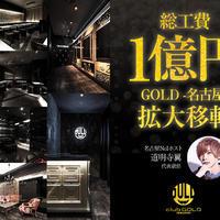 ニュース「総工費1億!名古屋TOPクラスの豪華内装。GOLD名古屋 拡大移転」