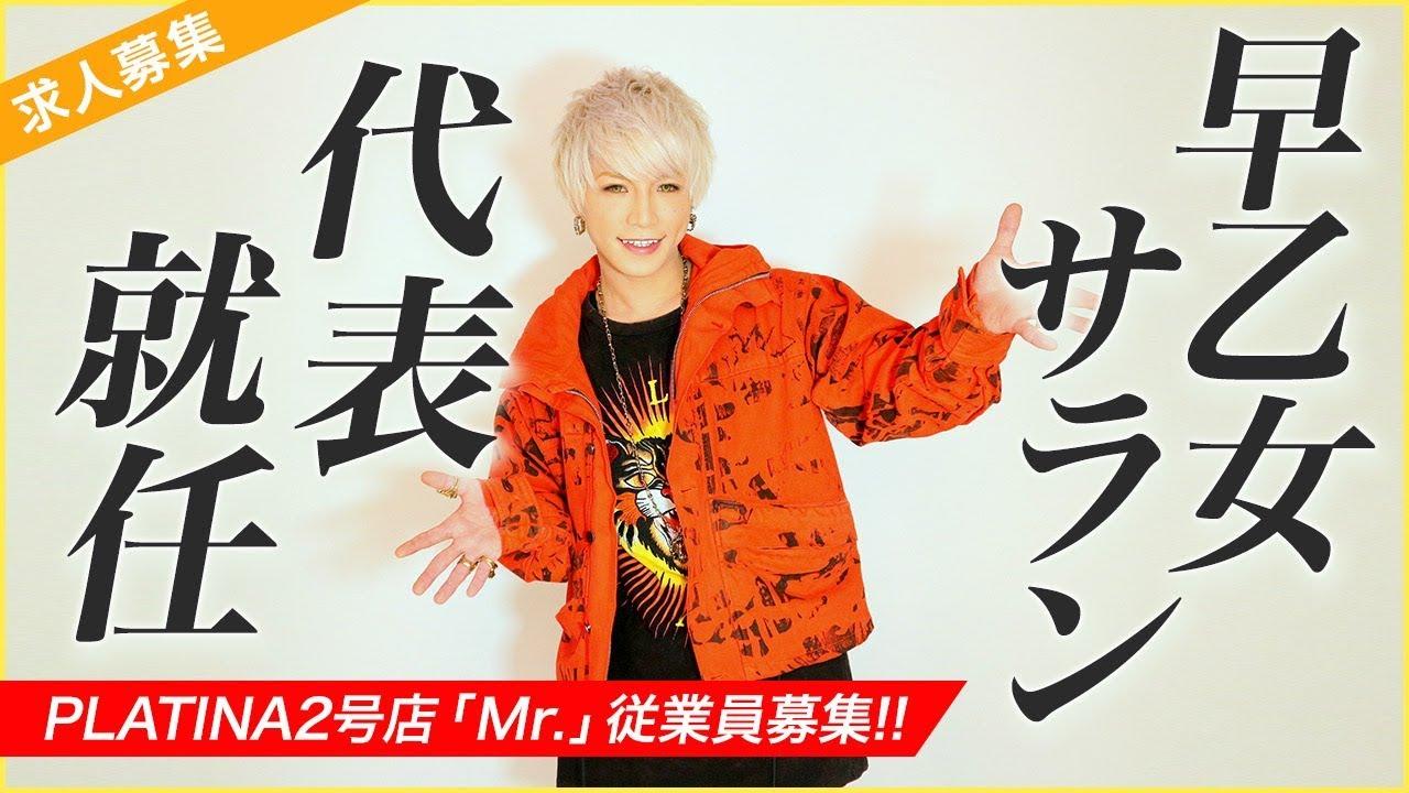 特集「早乙女サラン代表就任!! PLATINA2号店「Mr.」遂にオープン!!」アイキャッチ画像