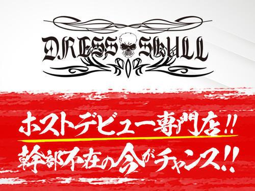 立川DRESS SKULL「DRESS SKULLで働こう」