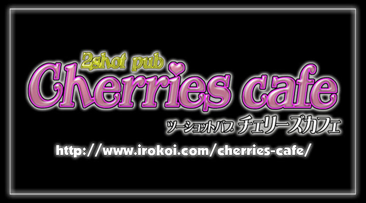 shop-img Cherries cafeのメインビジュアル