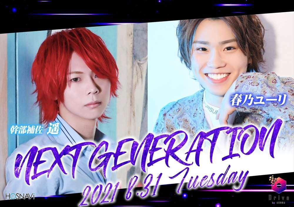 歌舞伎町DRIVEのイベント「NEXT GENERATION」のポスターデザイン