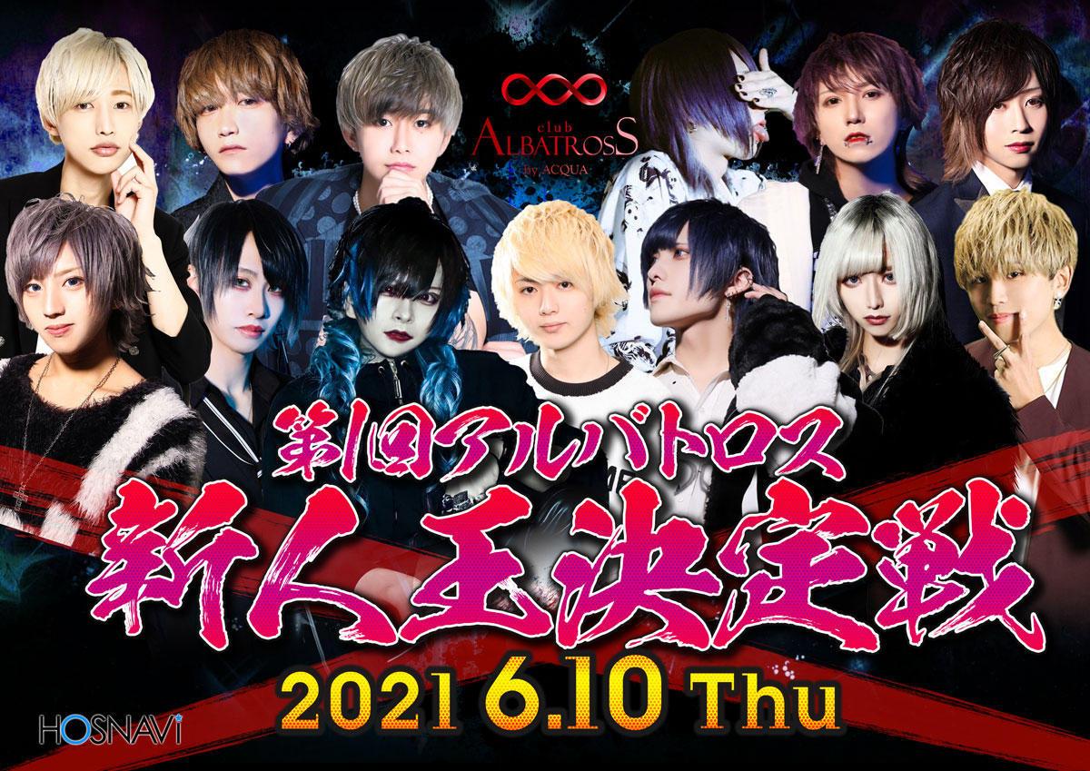 歌舞伎町ALBATROSSのイベント「新人王決定戦」のポスターデザイン