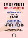 ★月間EVENT★