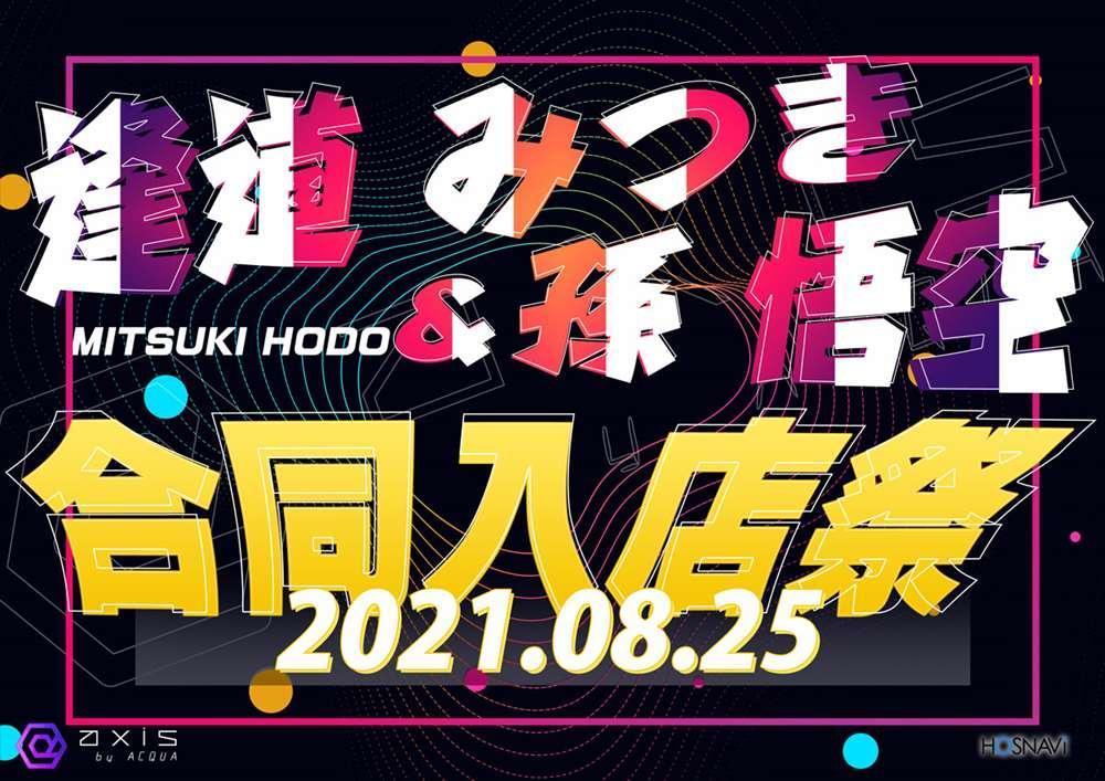 歌舞伎町AXISのイベント「合同入店祭」のポスターデザイン
