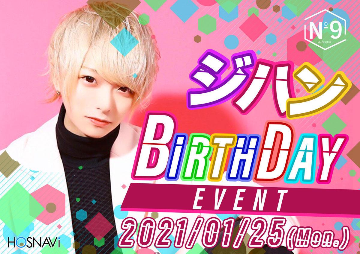 歌舞伎町No9のイベント「じはん バースデー」のポスターデザイン