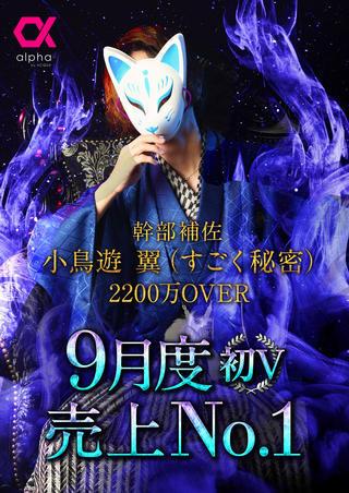 9月度売上ナンバー1