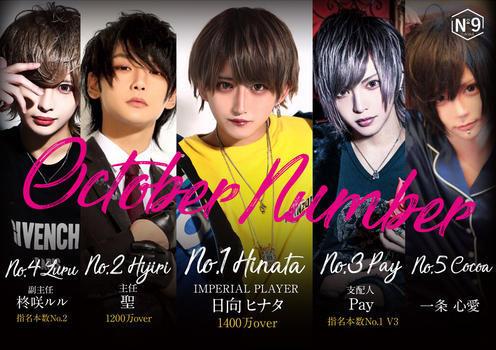 歌舞伎町ホストクラブNo9のイベント「10月度ナンバー」のポスターデザイン