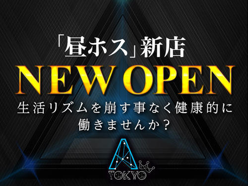 歌舞伎町A-TOKYO -3rd-「「A-TOKYO -3rd-」に可能性を秘めた君!!」