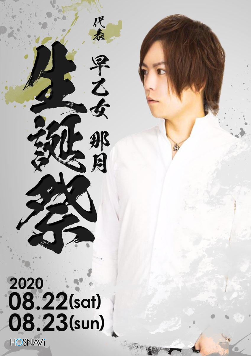 千葉LUXZAのイベント「早乙女那月バースデー」のポスターデザイン
