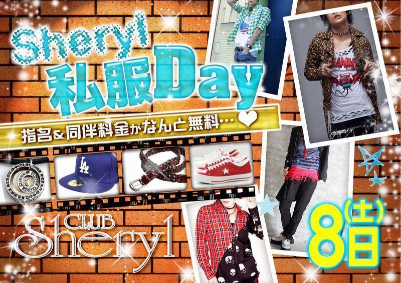 歌舞伎町Sherylのイベント「私服Day」のポスターデザイン