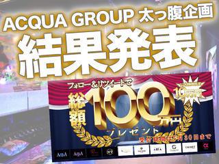 特集「現金GETか?ACQUA GROUP総額100万円企画 結果発表!」