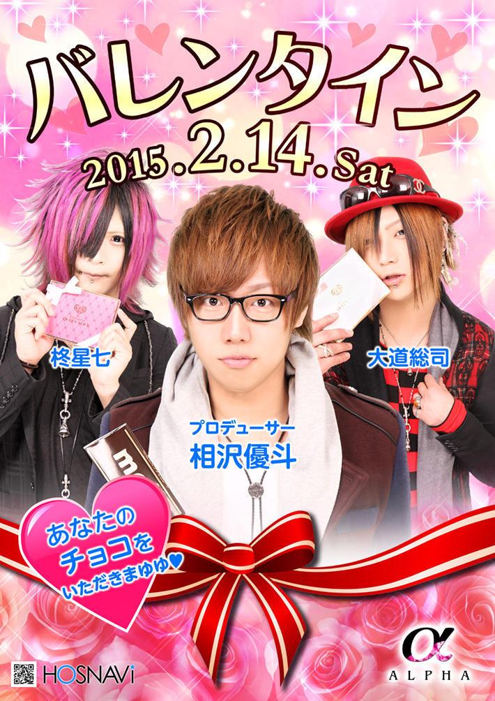 歌舞伎町α -ALPHA-のイベント「バレンタインイベント」のポスターデザイン