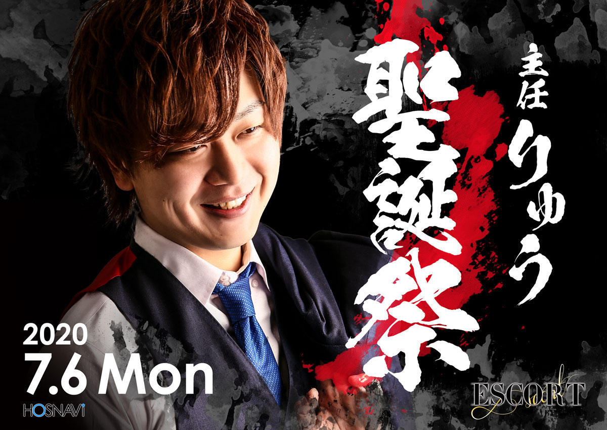 歌舞伎町ESCORTのイベント「りゅう バースデー」のポスターデザイン