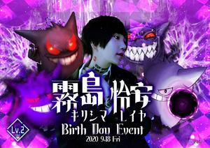Lv.2のイベント「霧島怜安バースデー」のポスターデザイン