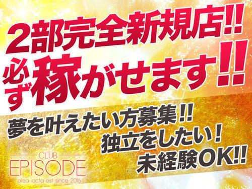 歌舞伎町EPISODE -MORNING-「2部完全新規店 EPISODE -MORNING-」