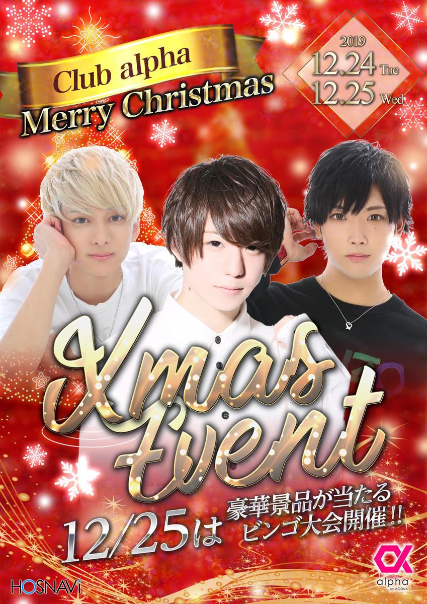 歌舞伎町alphaのイベント「クリスマスイベント」のポスターデザイン