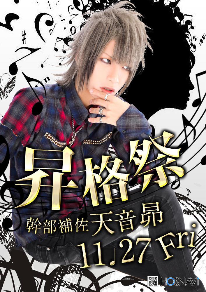 歌舞伎町clubSiriusのイベント「天音昴 昇格祭」のポスターデザイン