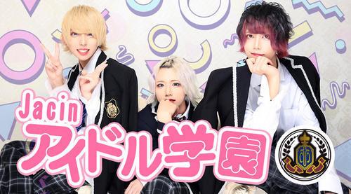 歌舞伎町メンズコンカフェ「IRIS by アイドル学園」のメインビジュアル