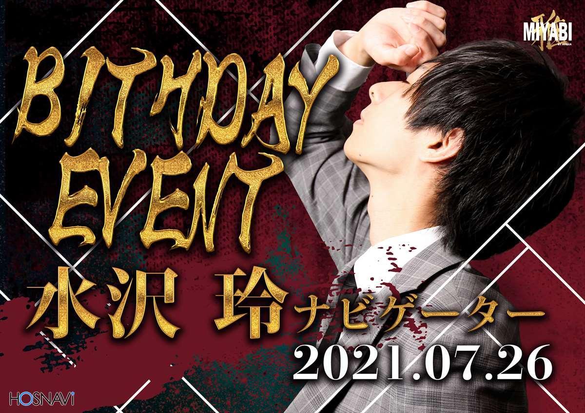 歌舞伎町MIYABIのイベント「水沢-玲バースデー」のポスターデザイン