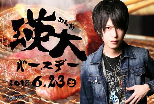 歌舞伎町ホストクラブACQUAのイベント「瑛大バースデー 」のポスターデザイン