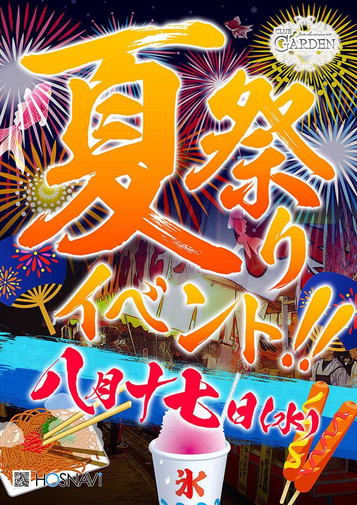 歌舞伎町GARDEN -Episode-のイベント「夏祭りイベント」のポスターデザイン
