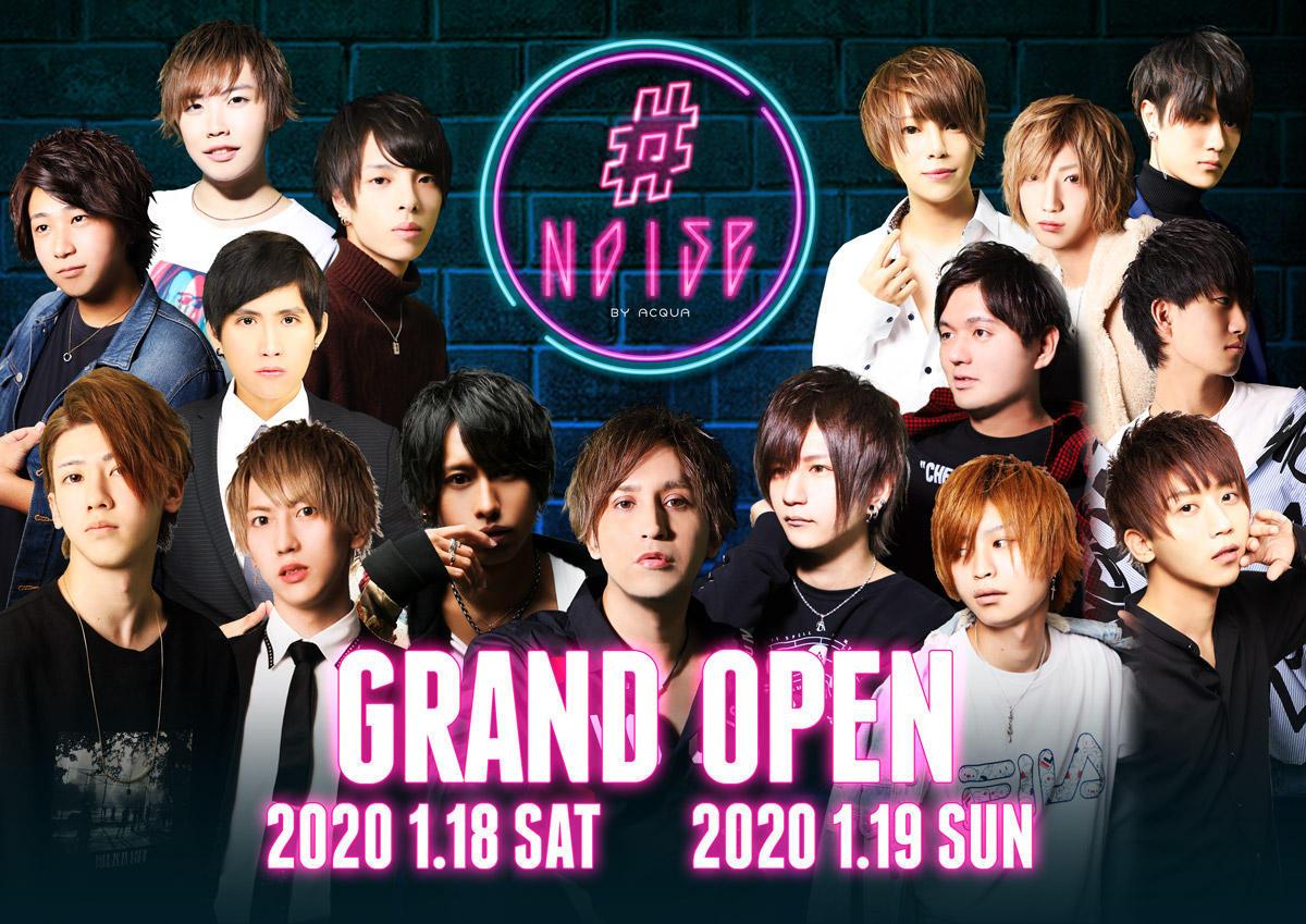 歌舞伎町#Noiseのイベント「グランドオープン」のポスターデザイン