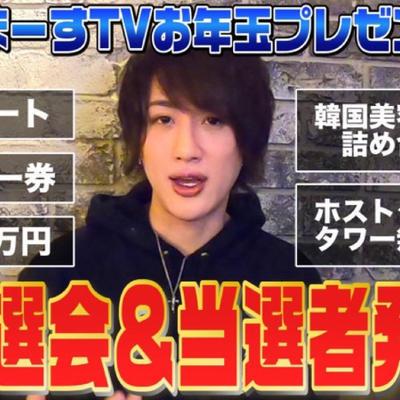 「七原チャンネル『憧れてまーすTV』お年玉プ…」の写真