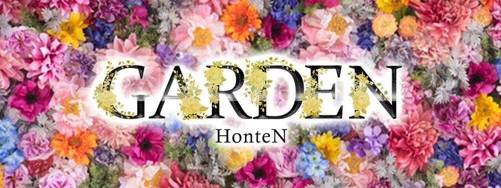 歌舞伎町ホストクラブGARDEN -HONTEN-(ガーデンホンテン)メインビジュアル