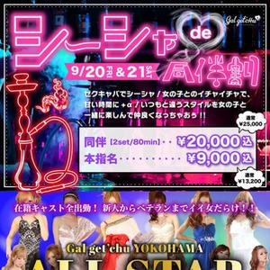9/20(金)ゲッチュ初!!シーシャ解禁‼︎⚡️の写真1枚目
