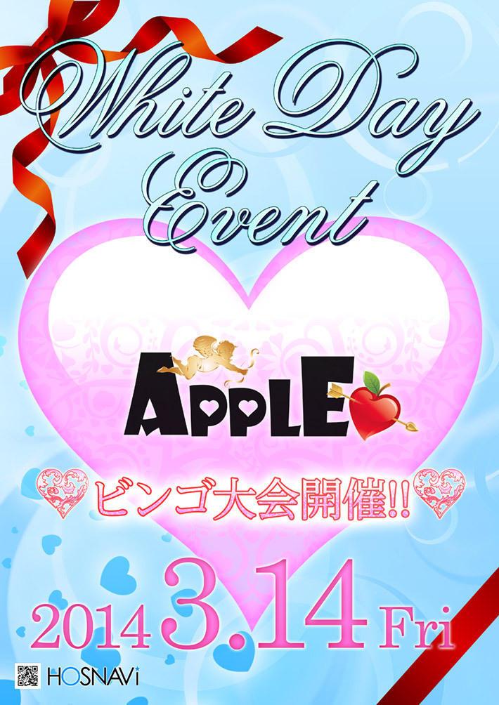 歌舞伎町Appleのイベント「Apple ホワイトデー」のポスターデザイン