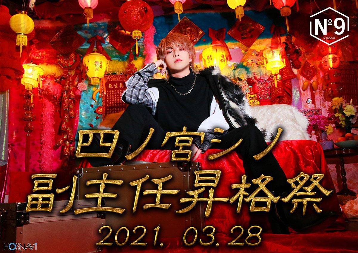 歌舞伎町No9のイベント「四ノ宮シノ昇格祭」のポスターデザイン