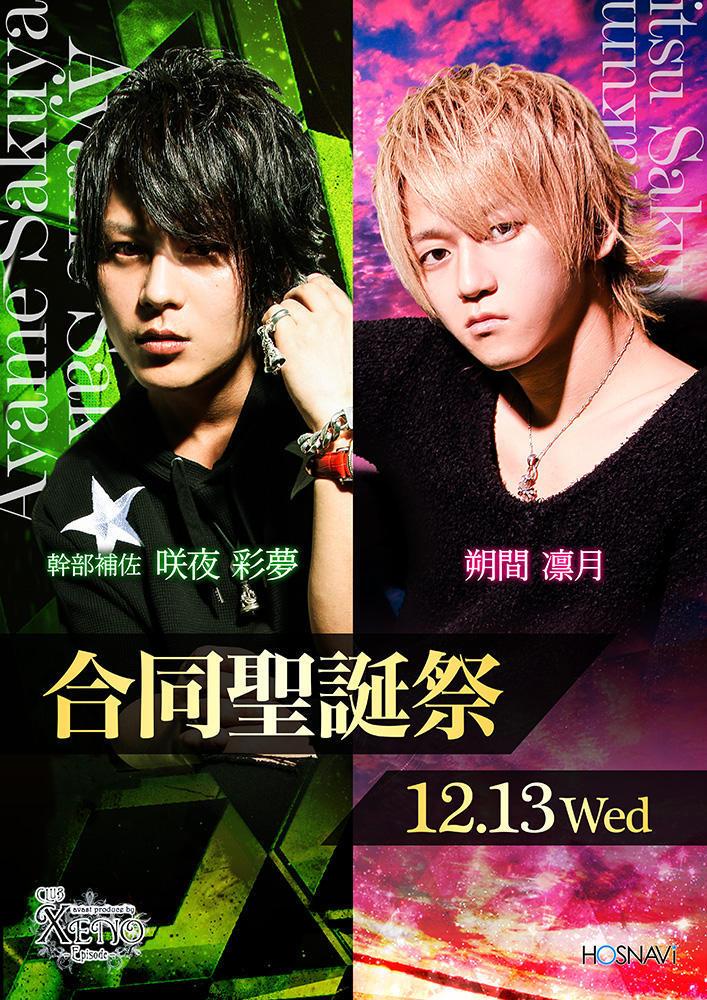 歌舞伎町AVAST -XENO-のイベント「合同聖誕祭」のポスターデザイン