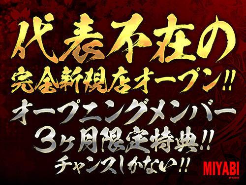 歌舞伎町MIYABI「ACQUA GROUP完全新規店『MIYABI』」