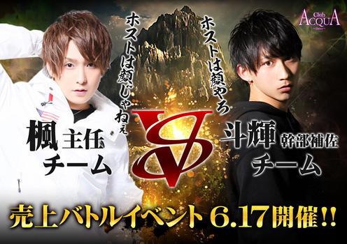 歌舞伎町ホストクラブDRIVEのイベント「売上バトルイベント」のポスターデザイン