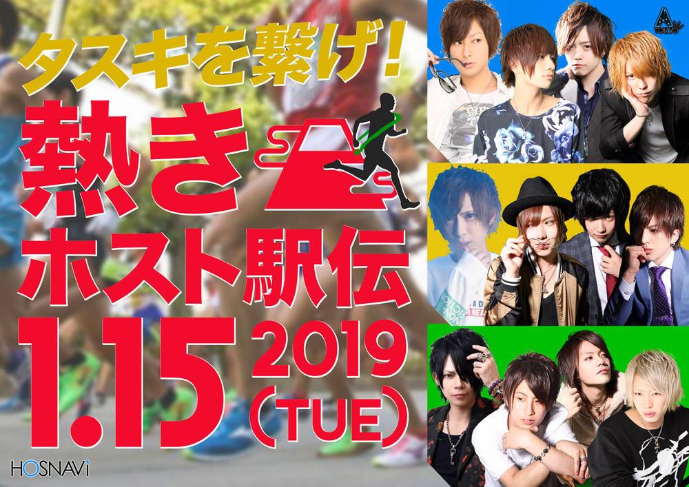 歌舞伎町A-TOKYO -3rd-のイベント「タスキを繋げ!熱きホスト駅伝 」のポスターデザイン