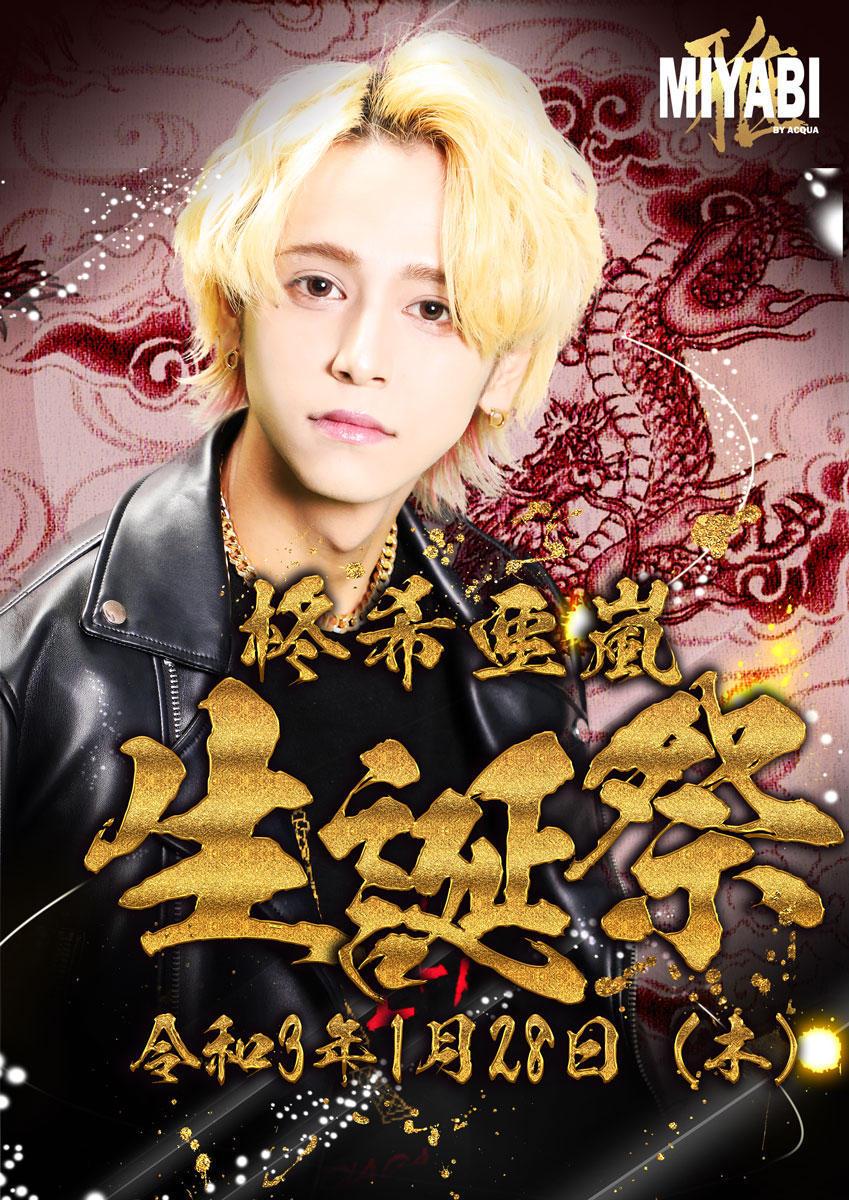 歌舞伎町MIYABIのイベント「亜嵐 バースデー」のポスターデザイン
