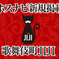 ニュース「歌舞伎町に「ジジホス」現る!「JIJI」ホスナビ新規掲載!!」