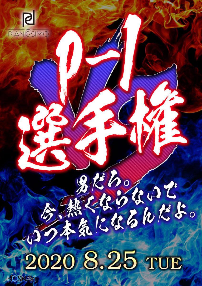 歌舞伎町arc -PIANISSIMO-のイベント「P-1選手権」のポスターデザイン