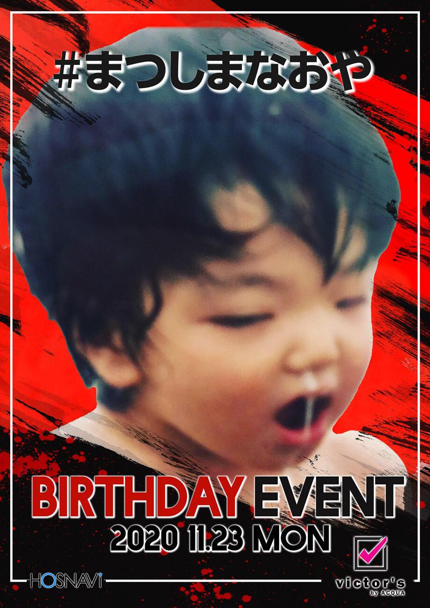 歌舞伎町Victor'sのイベント「なおや バースデー」のポスターデザイン