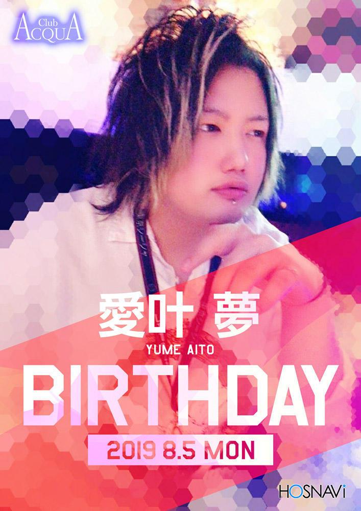 歌舞伎町ACQUAのイベント「愛叶夢バースデー」のポスターデザイン