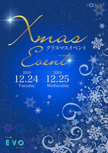 歌舞伎町ホストクラブEVOのイベント「Xmasイベント」のポスターデザイン